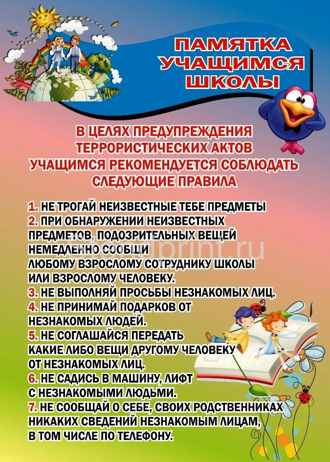 https://tdshi.saha.muzkult.ru/media/2019/03/22/1260319776/p161_antiterror.jpg